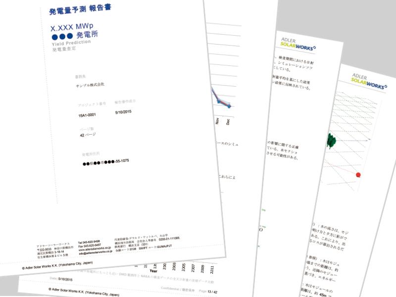 発電量予測報告書